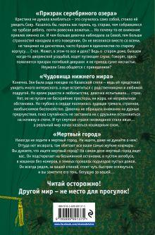 Обложка сзади Большая книга ужасов 69 Ирина Щеглова