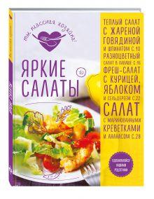 - Яркие салаты обложка книги