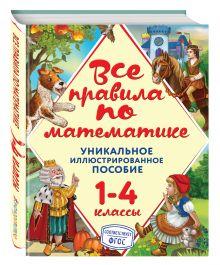 Горохова А.М. - Все правила по математике обложка книги