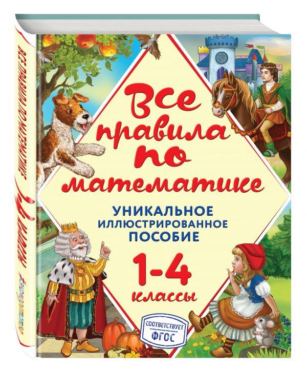 Все правила по математике Горохова А.М.