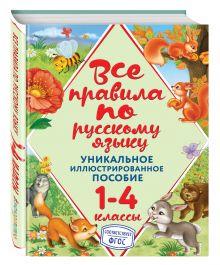 Герасимович Н.Л. - Все правила по русскому языку обложка книги
