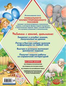 Обложка сзади Все правила по русскому языку Н.Л. Герасимович