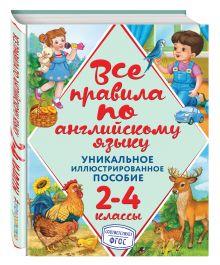 Коваленко Л.С. - Все правила по английскому языку обложка книги