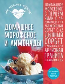 - Домашнее мороженое и лимонады обложка книги
