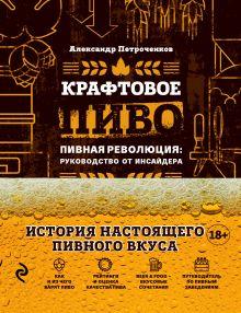 Обложка Крафтовое пиво Александр Петроченков