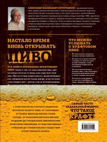 Обложка сзади Крафтовое пиво Александр Петроченков