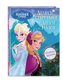 - Дневник дружбы. Делись секретами с Анной и Эльзой (Холодное Сердце) обложка книги
