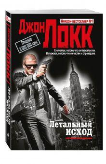 Локк Дж. - Летальный исход обложка книги