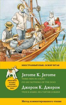 Трое в лодке, не считая собаки = Three Men in a Boat (To say nothing of the Dog): метод комментированного чтения