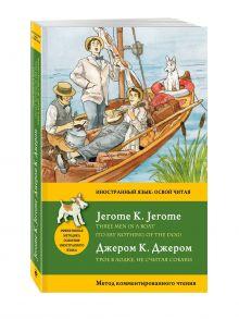 Джером К.Д. - Трое в лодке, не считая собаки = Three Men in a Boat (To say nothing of the Dog): метод комментированного чтения обложка книги