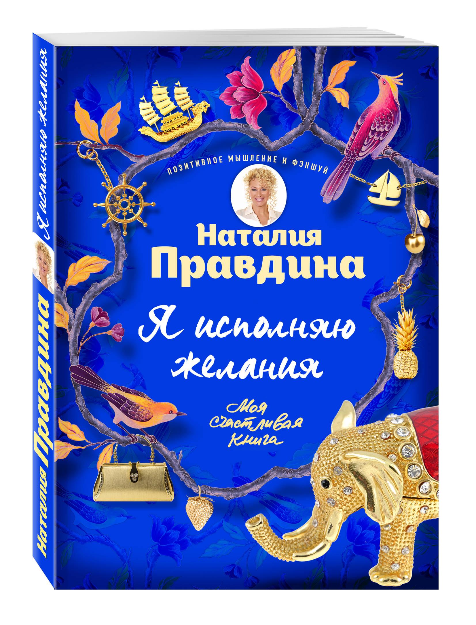 Наталья Правдина Я исполняю желания правдина наталия борисовна как стать богатым