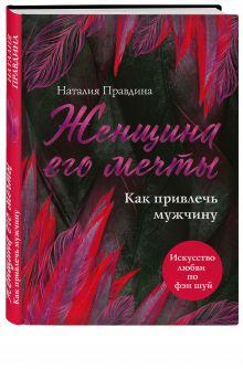 Наталия Правдина - Я – женщина его мечты. Что самое главное для мужчины? обложка книги