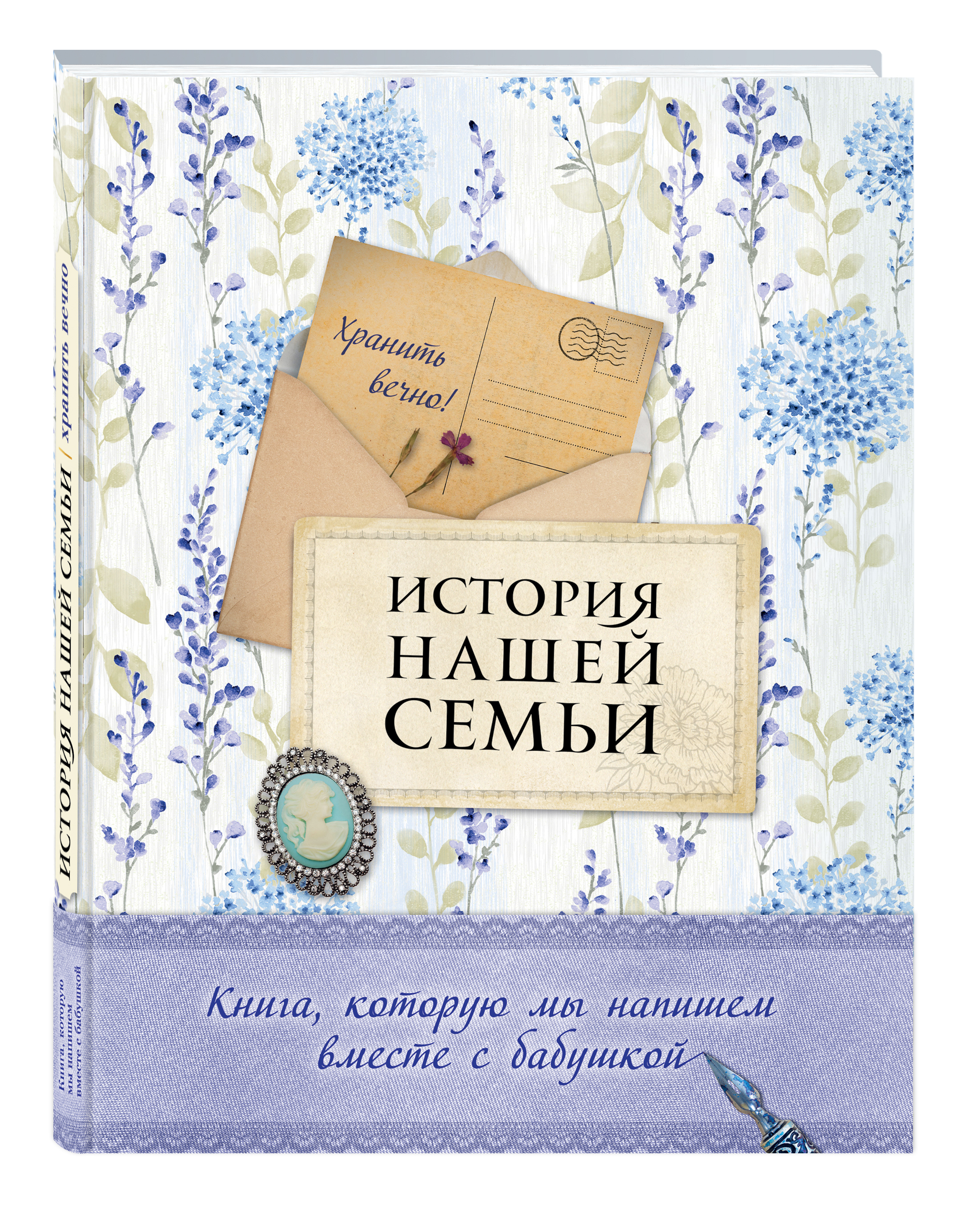 История нашей семьи. Книга, которую мы напишем вместе с бабушкой (оф. 2) ( Е. В. Ласкова  )