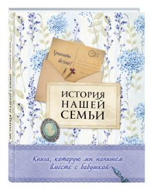 История нашей семьи. Книга, которую мы напишем вместе с бабушкой (оф. 2) обложка книги