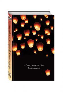 Мансанарес Д., Кент Д. - Привет, меня зовут Лон. Я вам нравлюсь? Реальная история девушки из Таиланда обложка книги