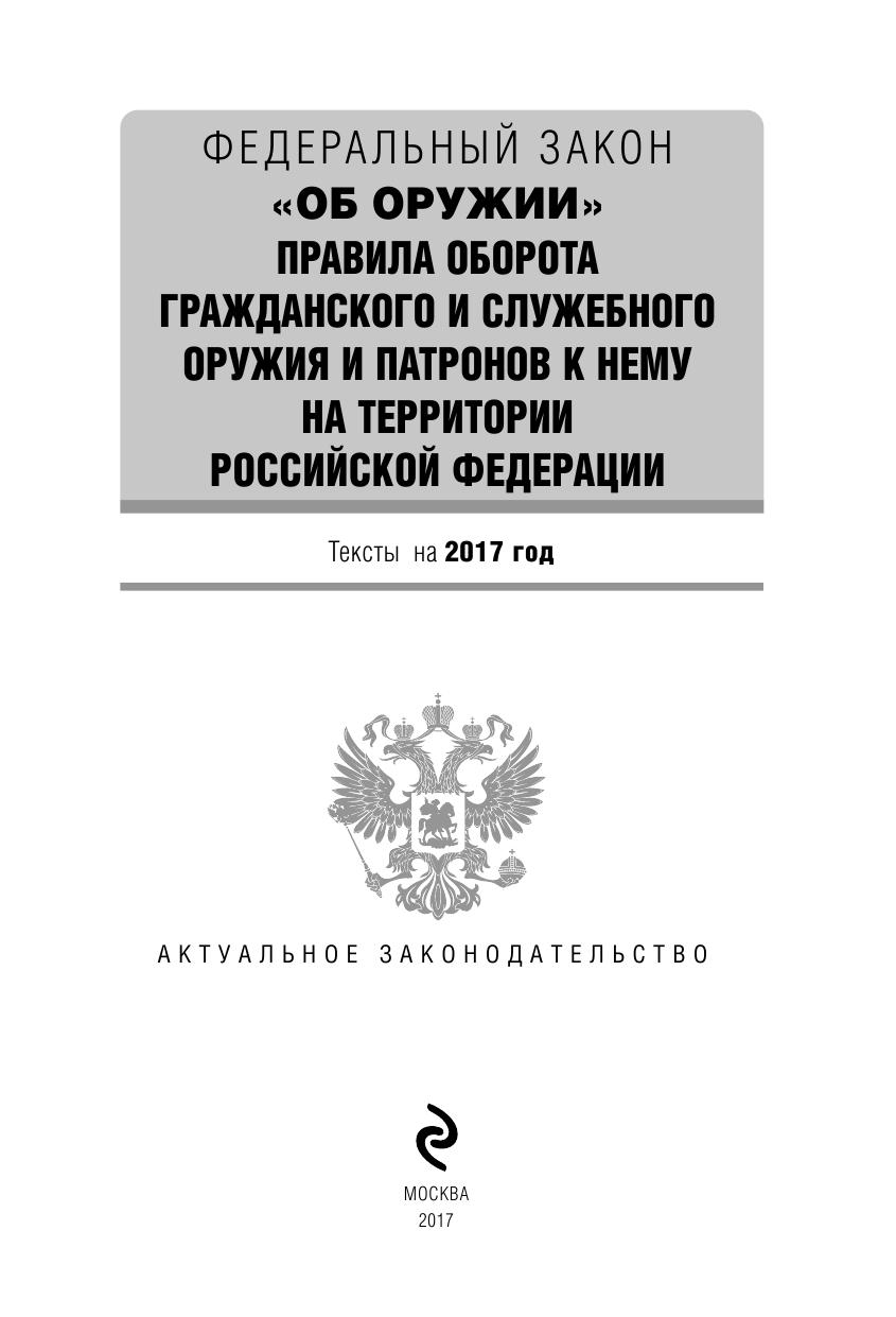 Федеральный закон об оружии скачать pdf