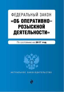 - Федеральный закон Об оперативно-розыскной деятельности. По состоянию на 2017 год обложка книги