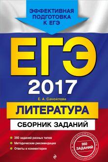 Обложка ЕГЭ-2017. Литература. Сборник заданий Е. А. Самойлова