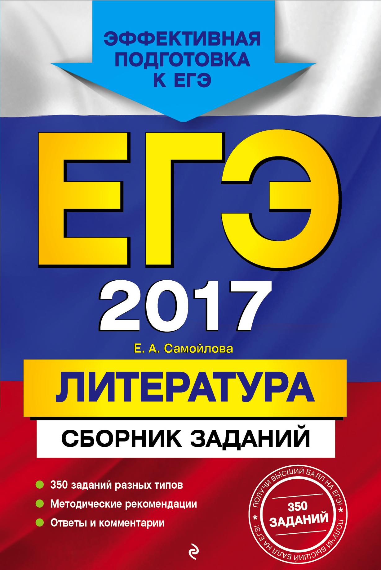 ЕГЭ-2017. Литература. Сборник заданий