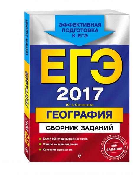 ЕГЭ-2017. География. Сборник заданий