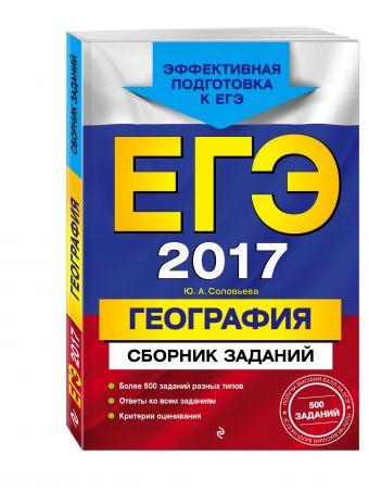 ЕГЭ-2017. География. Сборник заданий Соловьева Ю.А.