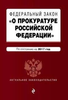 - Федеральный закон О прокуратуре Российской Федерации. По состоянию на 2017 год обложка книги