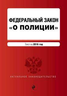 - Федеральный закон О полиции текст на 2016 г. обложка книги