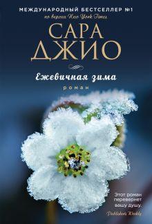 Обложка Ежевичная зима Сара Джио