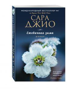 Джио С. - Ежевичная зима обложка книги