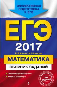 Кочагин В.В., Кочагина М.Н. - ЕГЭ-2017. Математика. Сборник заданий обложка книги