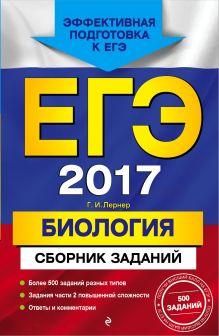 Обложка ЕГЭ-2017. Биология. Сборник заданий Г. И. Лернер