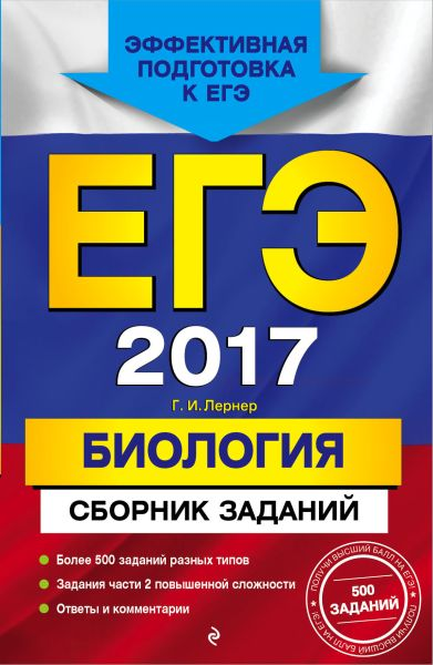 ЕГЭ-2017. Биология. Сборник заданий