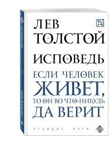 Толстой Л.Н. - Исповедь обложка книги