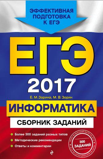 ЕГЭ-2017. Информатика. Сборник заданий Зорина Е.М., Зорин М.В.