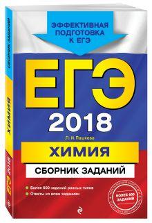 Пашкова Л.И. - ЕГЭ-2018. Химия. Сборник заданий обложка книги
