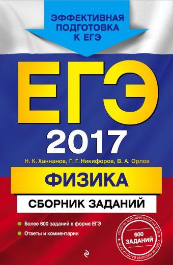 ЕГЭ-2017. Физика. Сборник заданий Ханнанов Н.К., Никифоров Г.Г., Орлов В.А.