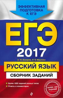 - ЕГЭ-2017. Русский язык. Сборник заданий обложка книги