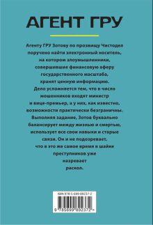 Обложка сзади Чистодел Александр Шувалов