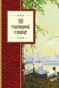 100 стихотворений о природе от ЭКСМО