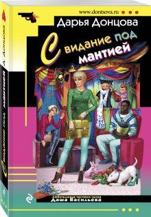 Донцова Д.А. - Свидание под мантией обложка книги