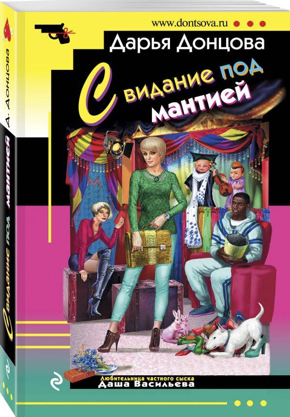 Свидание под мантией Донцова Д.А.