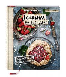 Настя Понедельник - Вкусный Понедельник. Готовим на раз-два! Быстрые рецепты за 30 минут обложка книги