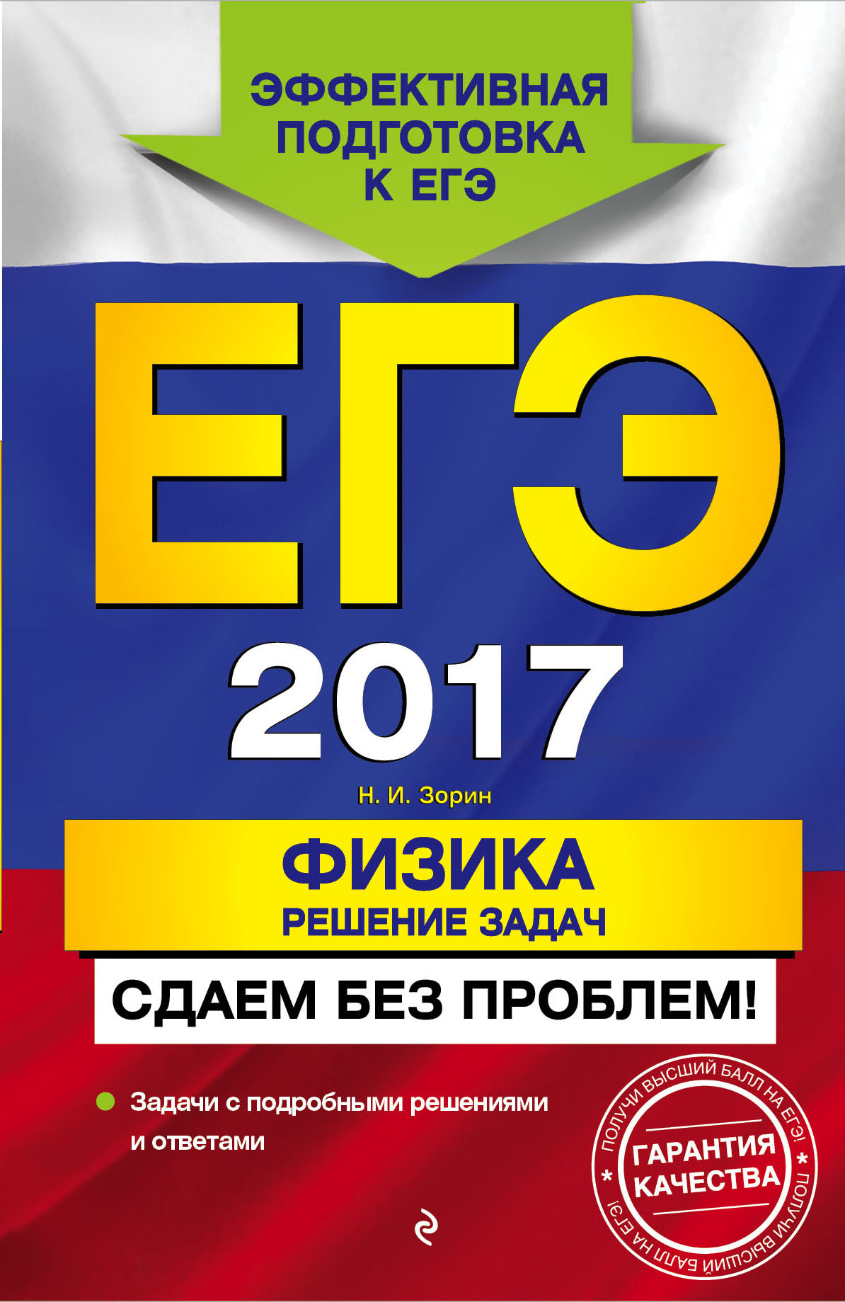 ЕГЭ-2017. Физика. Решение задач. Сдаем без проблем! от book24.ru