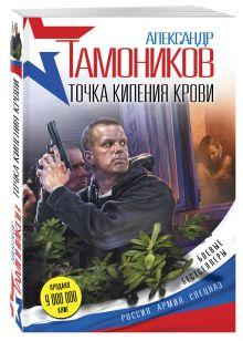 Тамоников А.А. - Точка кипения крови обложка книги