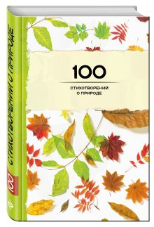 Пушкин А.С., Лермонтов М.Ю., Тютчев Ф.И. и др. - 100 стихотворений о природе обложка книги