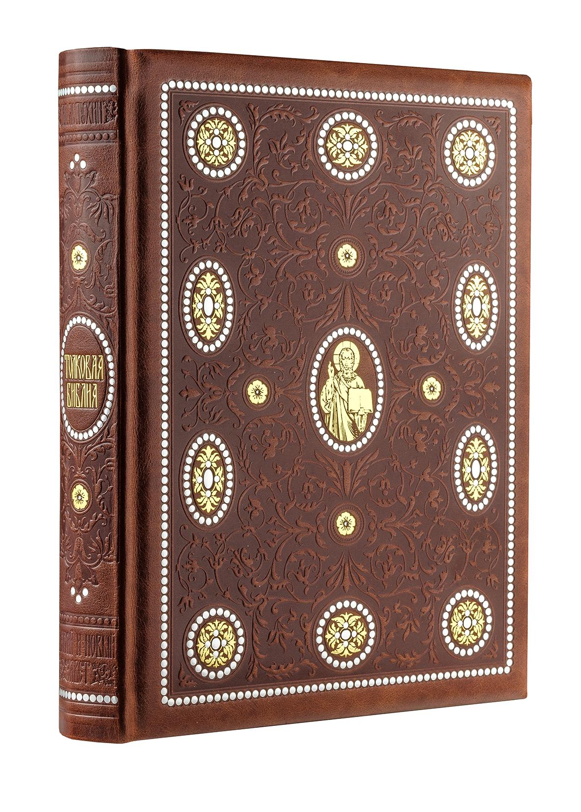 Толковая Библия: Ветхий Завет и Новый Завет (книга+футляр) ( Лопухин Александр Павлович  )