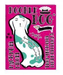 - Дудл-дог. Креативный дудлинг и раскраска для любителей собак всех возрастов обложка книги