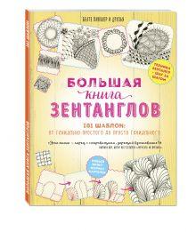 - Большая книга зентанглов обложка книги