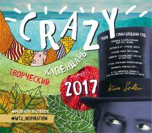 Обложка Крейзикалендарь. Календарь настенный 2017