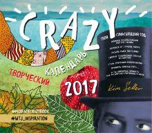 Селлер К. - Крейзикалендарь. Календарь настенный 2017 обложка книги